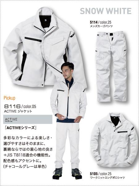 [TS Design] 8116 アクティブジャケット