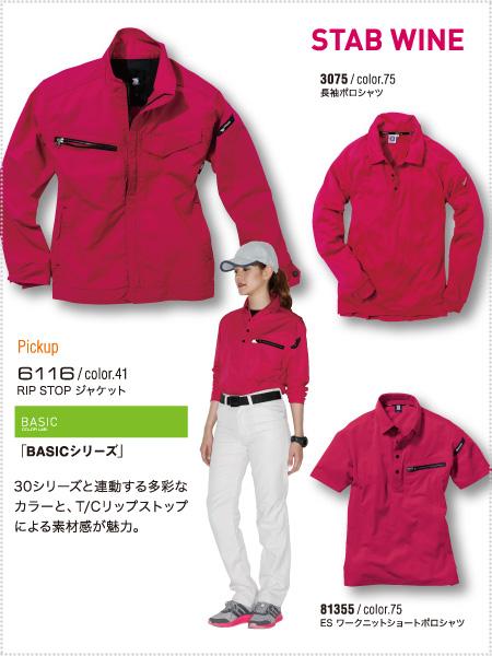 [TS Design] 6116 ベイシックシリーズジャケット