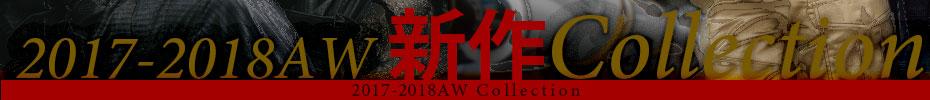 2017-2018AW新着コレクション