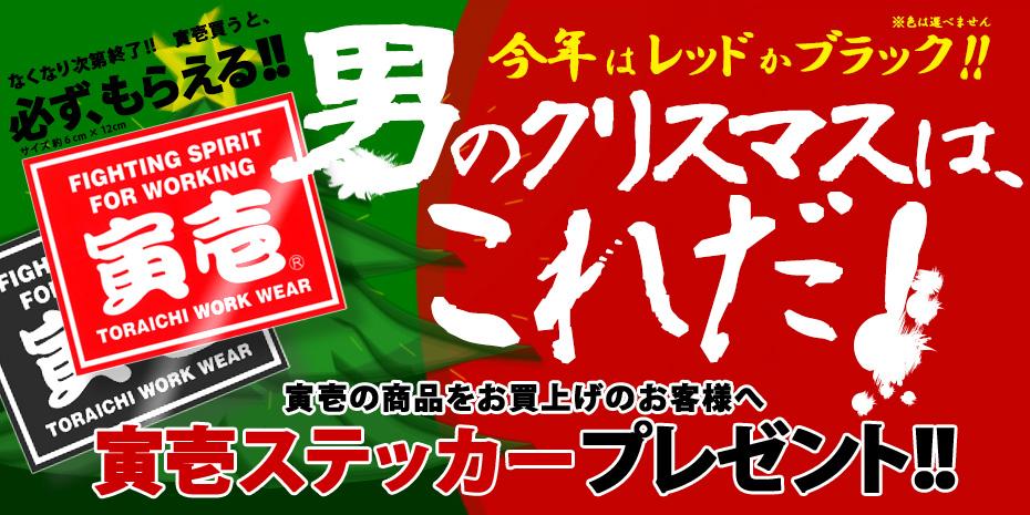 寅壱ステッカーが必ずもらえる!!