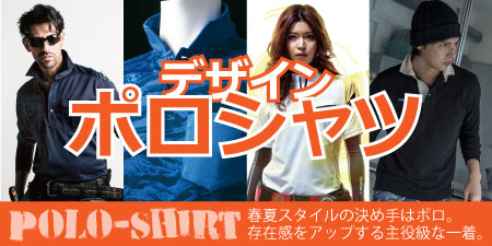 春夏スタイルの決め手デザインポロシャツ