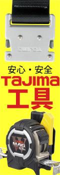 安心安全Tajimaの工具
