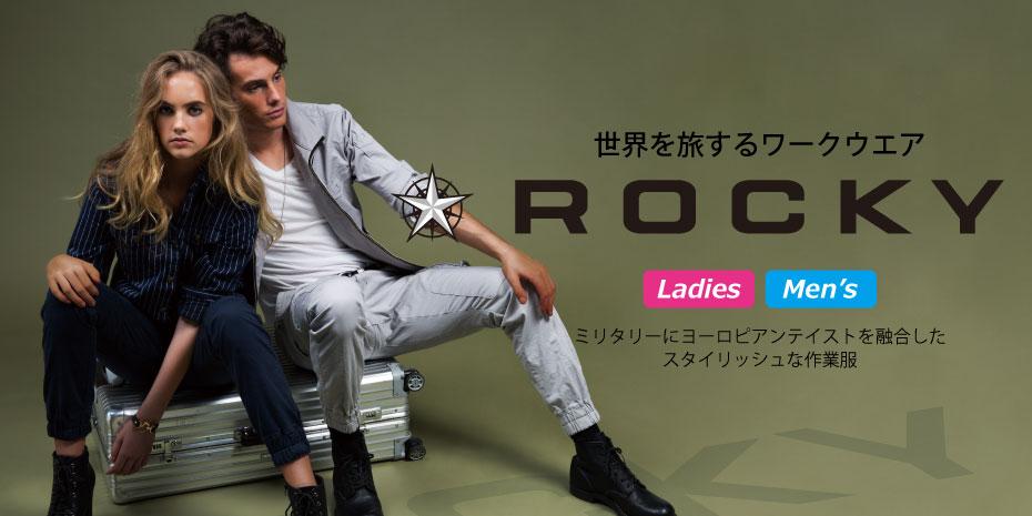 【ROCKY】ミリタリーにヨーロピアンを融合したスタイリッシュ作業服