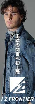 関東初上陸のアイズフロンティア