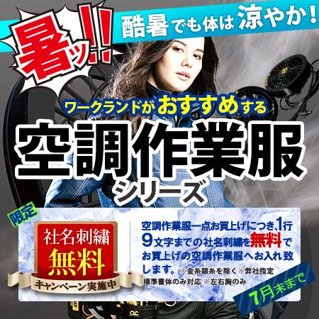 空調作業服専用社名刺繍無料キャンペーン