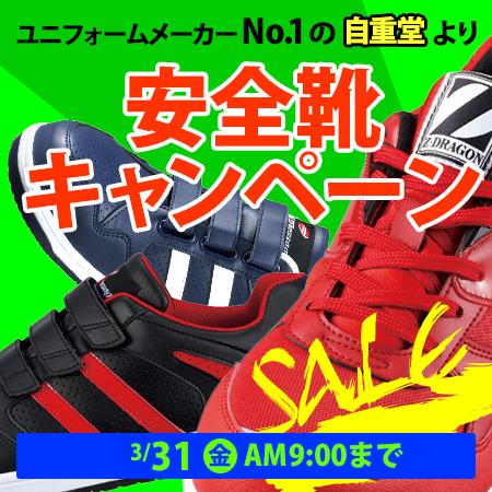 自重堂安全靴キャンペーン
