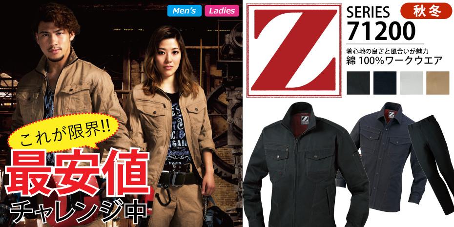 ジードラゴン作業服綿100%の712000シリーズ