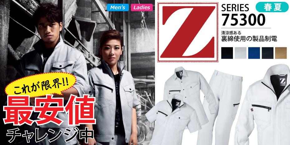 ジードラゴン作業服製品制電の72000シリーズ
