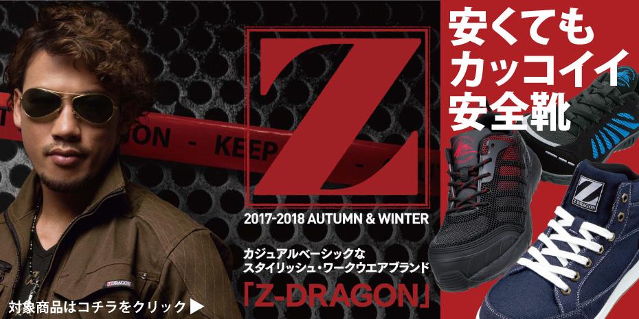 【z-dragon】ワークウエアブランドの安全靴も安い