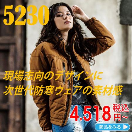 [バートル] 5230 防寒ジャケット