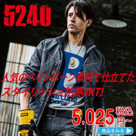 [バートル] 5240 防寒ジャケット
