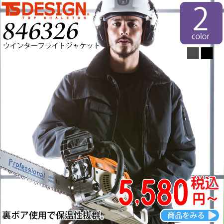 [TS Design] 846326 ウインターフライトジャケット