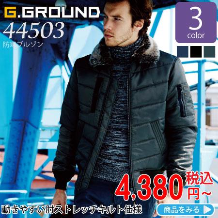 [G.GROUND] 44503 防寒ブルゾン