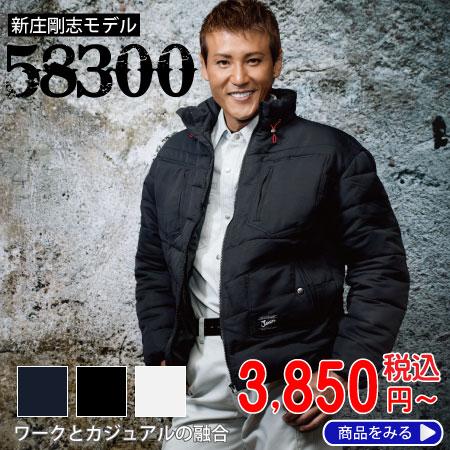 [ジャウィン] 58300 防寒ジャンパー