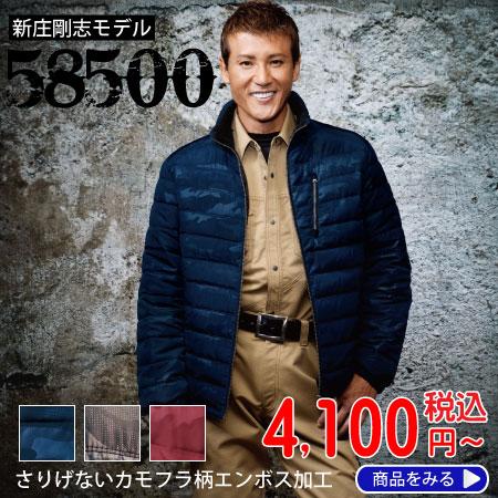 [ジャウィン] 58500 迷彩柄防寒ジャンパー