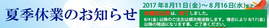ネット通販ワークランド【夏期】営業カレンダー