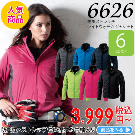 [TS Design] 6626 防風ストレッチライトウォームジャケット