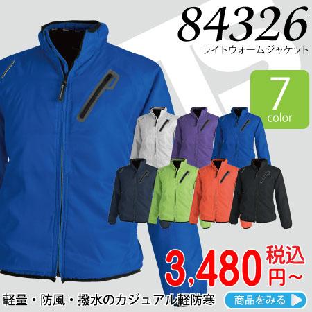 [TS Design] 84326 ライトウォームジャケット