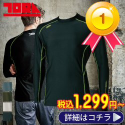 [寅壱] 5978-617 クルーネックTシャツ