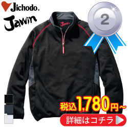 [JAWIN]58154ラミネートロングスリーブ