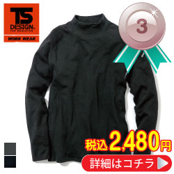 [TS Design]84252ハイネックロングスリーブシャツ