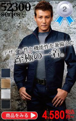 [JAWIN]52300シリーズ作業服