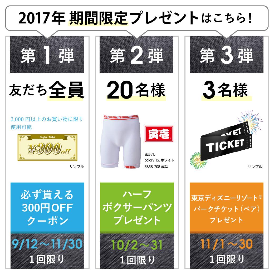 LINE@オープン記念キャンペーン限定プレゼント