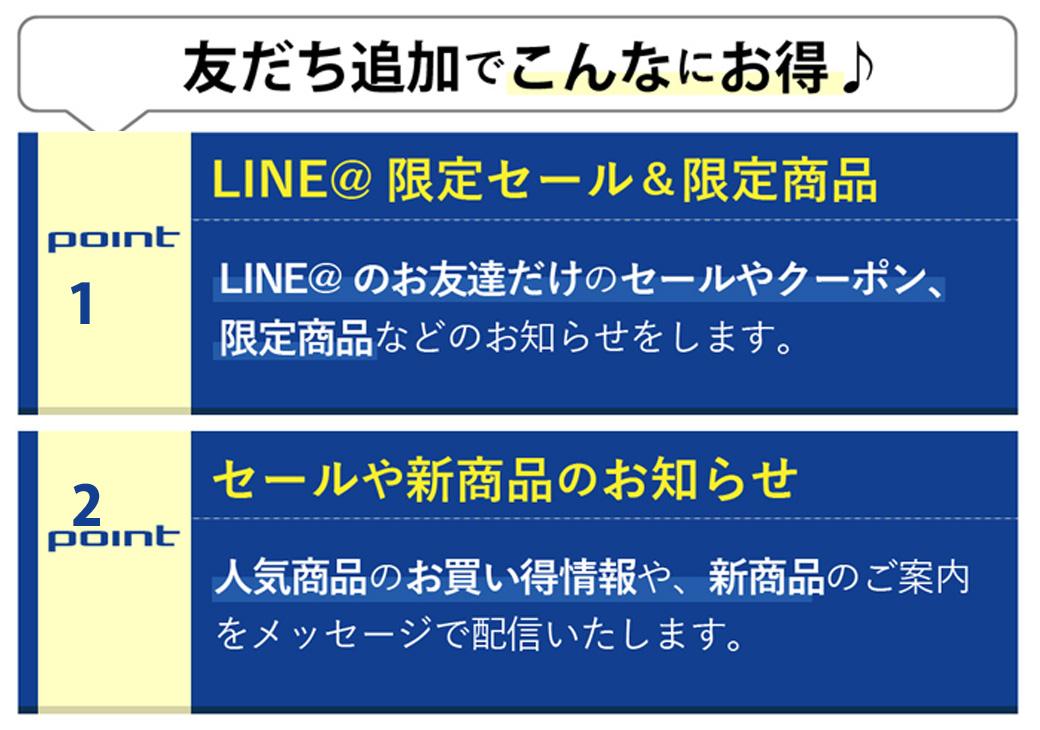 LINE@友達追加でおトク