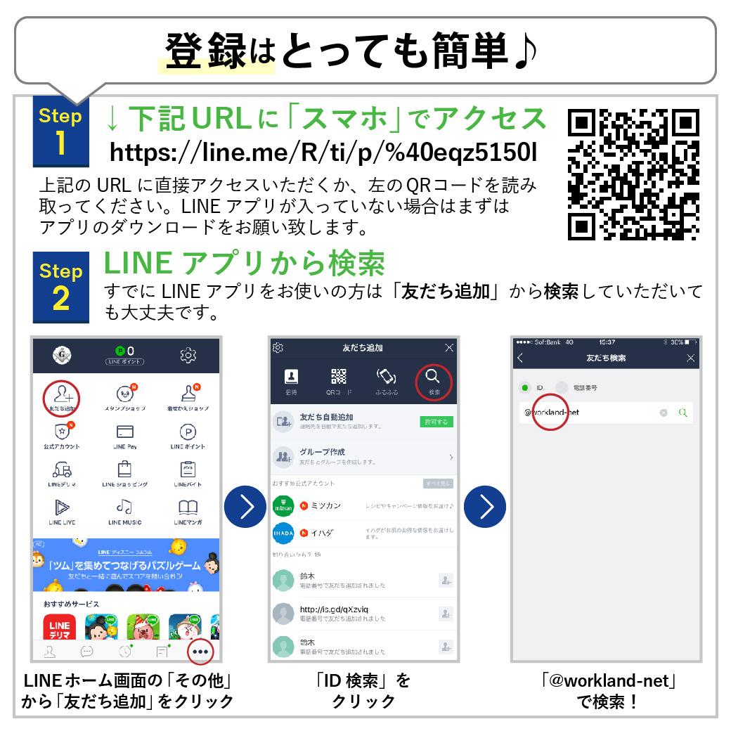 LINE@簡単登録