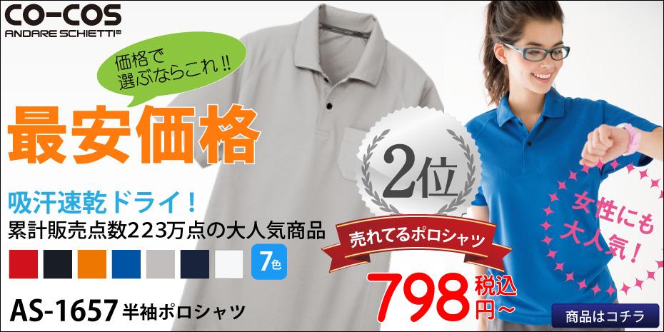 最安値の吸汗速乾ポロシャツ