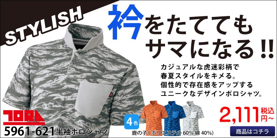 寅壱デザインポロシャツ