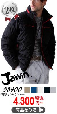 [JAWIN] 58400 防寒ジャンパー