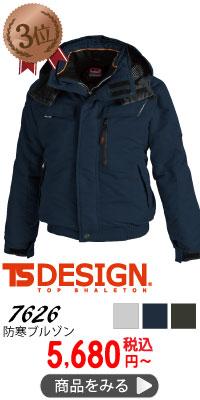 [TS Design] 7626 防寒ブルゾン
