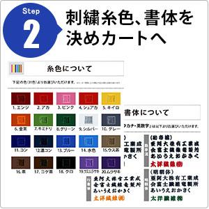 2.刺繍糸色、書体を決めてください