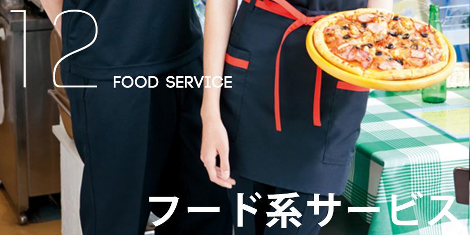飲食サービス・フード系