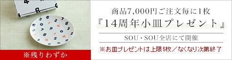 'SOU・SOU14周年