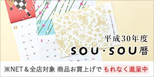 SOU・SOU暦2018