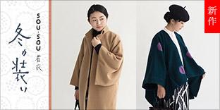冬の装い2017
