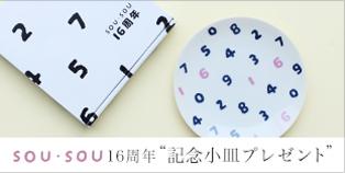 SOU・SOU16周年限定小皿