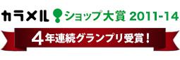 カラメル大賞グランプリ受賞
