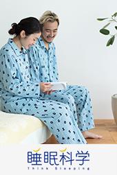 SOU・SOU×Wacoal 睡眠科学 パジャマ