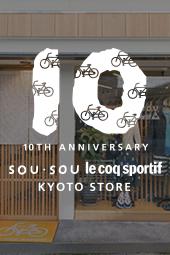 SOU・SOU×ルコック 10周年