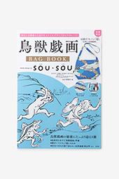 鳥獣戯画 BAG BOOK