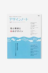 デザインノート No.67