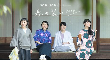 SOU・SOUで卒入学式