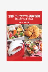 京都 テイクアウト<br />美味図鑑