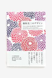 脇阪克二のデザイン