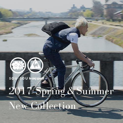2017ルコック春夏