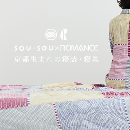 SOU・SOU×ロマンス小杉