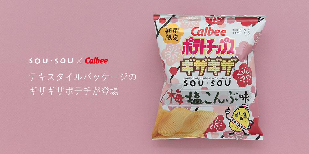 SOU・SOU×カルビー